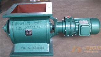 【点击查看】泊头祥茂环保机械生产YJD星型卸料器