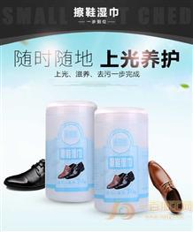 【点击查看】擦鞋湿巾可批发零售也可代加工