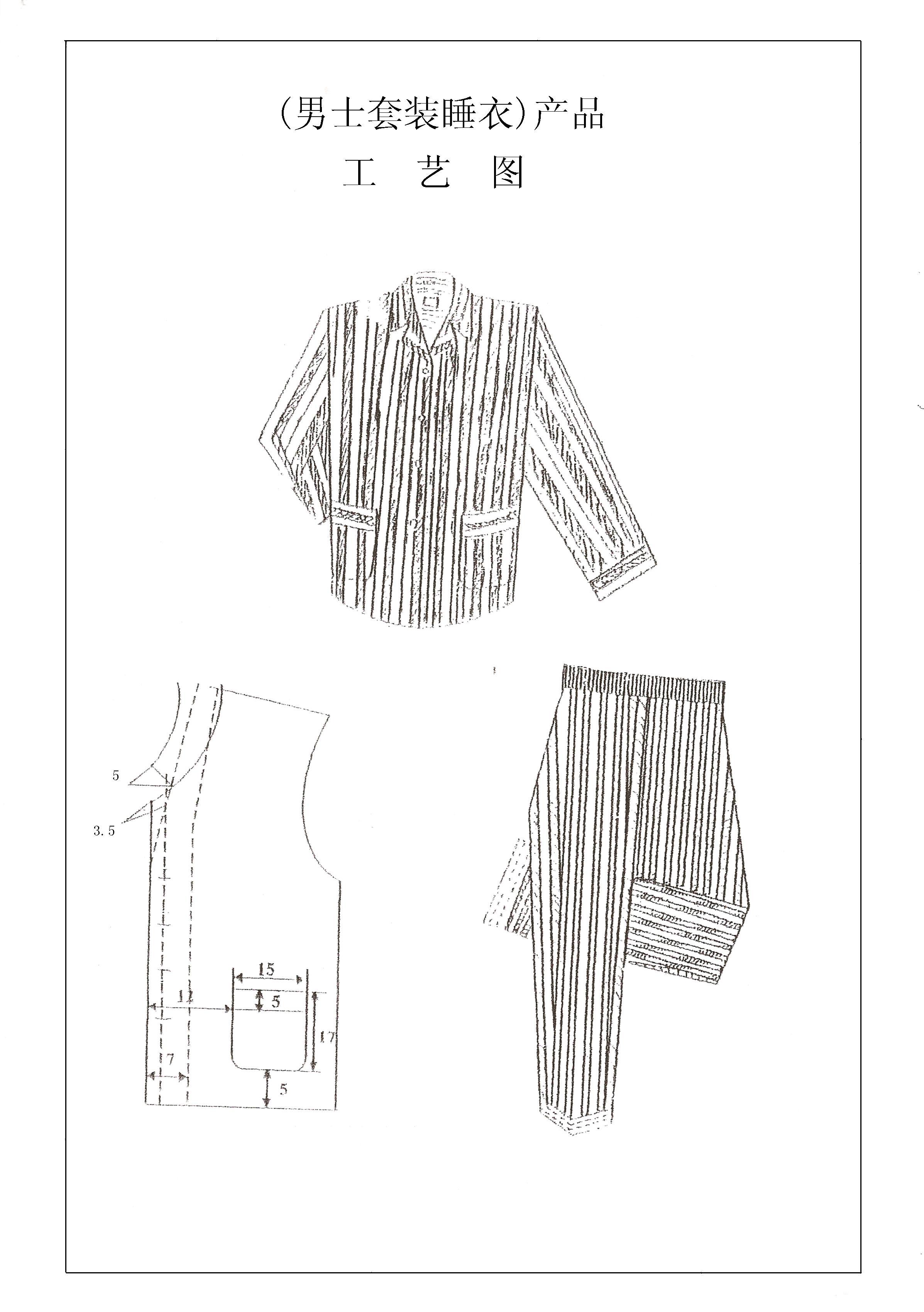 睡衣设计简笔画