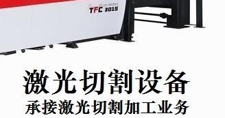【点击查看】承接激光切割加工业务 杭州湾新区