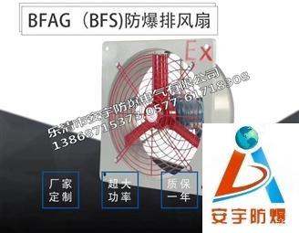 【点击查看】防爆排风扇BFS-300mm功率0.12KW电源220V壁式