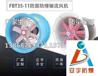 【点击查看】7.5KW壁式玻璃钢防腐防爆风机FBT35-11-11.2