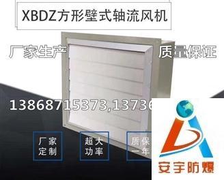 【点击查看】带防雨百叶XBDZ-4.5方型壁式轴流风机P=139Pa