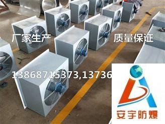 【点击查看】XBDZ-4.0-0.18KW防爆方形壁式轴流风机