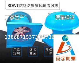 【点击查看】YDWT-I-20W防腐屋顶排风机直径2米5.5KW电机